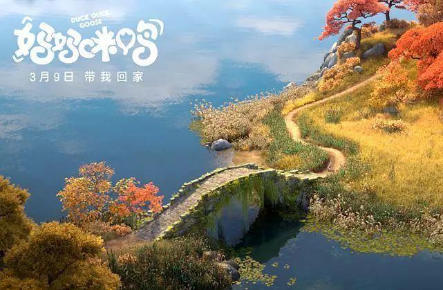 《妈妈咪鸭》| 国产动画匠心之作,雨桥带你认识4大领先动画技术!