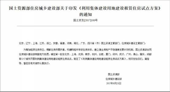 中国13个城市首批开展集体建设用地建设租赁住房试点
