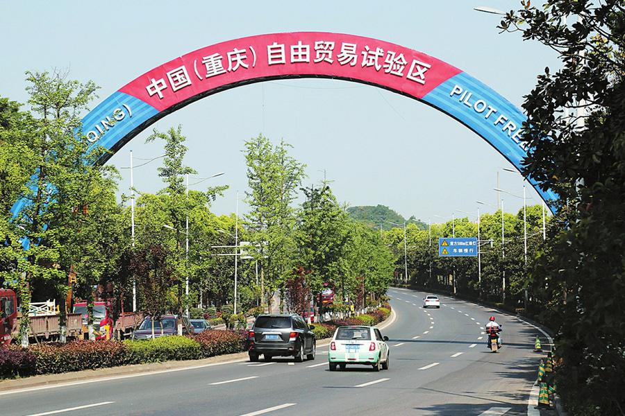 重庆自贸区挂牌