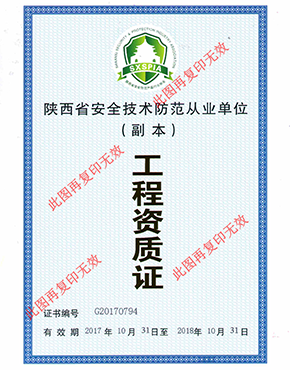 陕西省安全技术防范从业单位