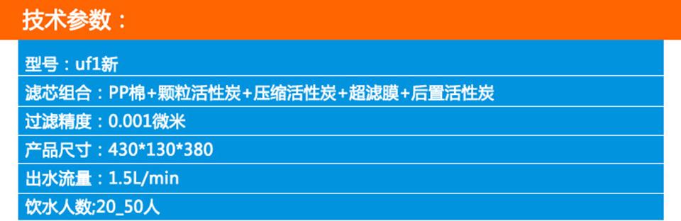 沁園凈水器廚下式超濾機-UF1新