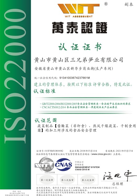 ISO22000证书样本中文