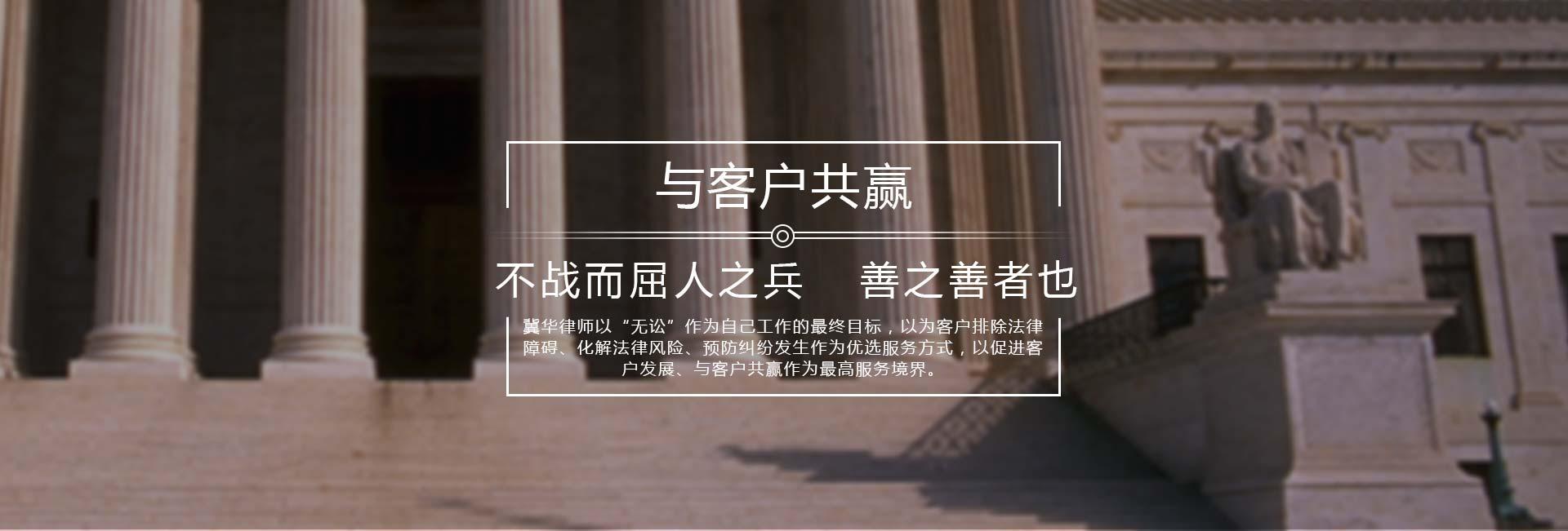 河北公司法律顧問3