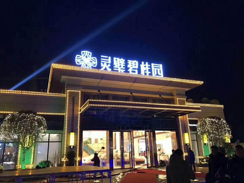 安徽区域宿州灵璧乐虎国际娱乐登录网址