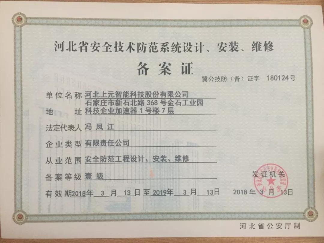 上元万博体育maxapp顺利取得安防壹级资质证书