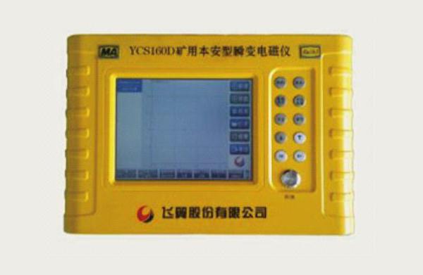 YCS160D矿用本安型瞬变电磁仪