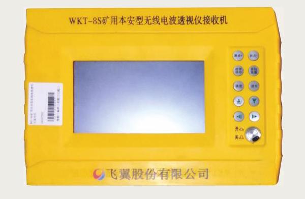 WKT-8矿用无线电波透视仪