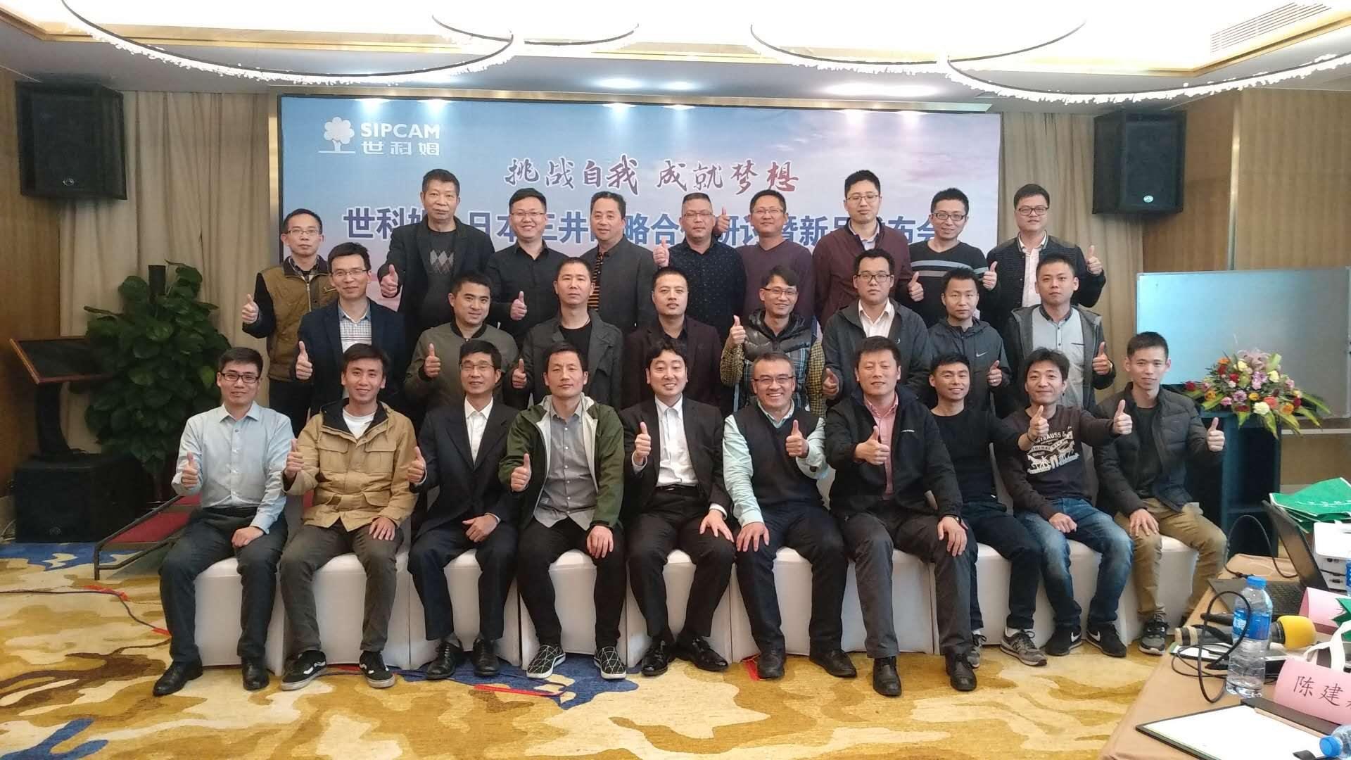 ag8亚游集团•日本三井战略合作研讨暨福建省新品发布会