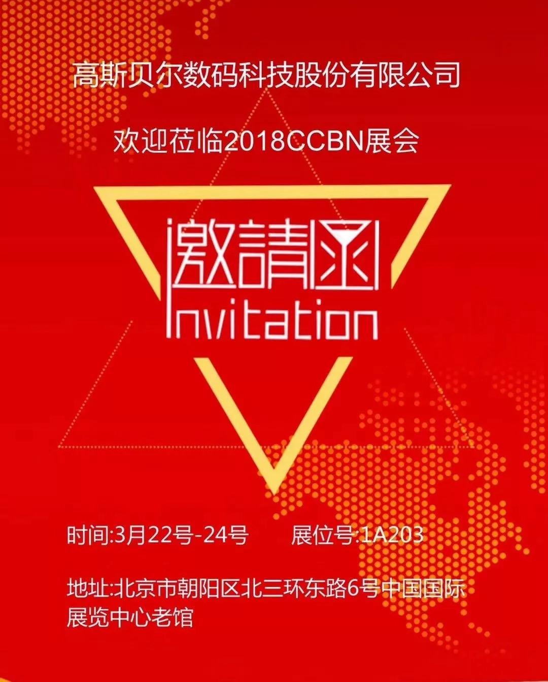 2018CCBN展盛大开幕,高斯贝尔火爆京城!
