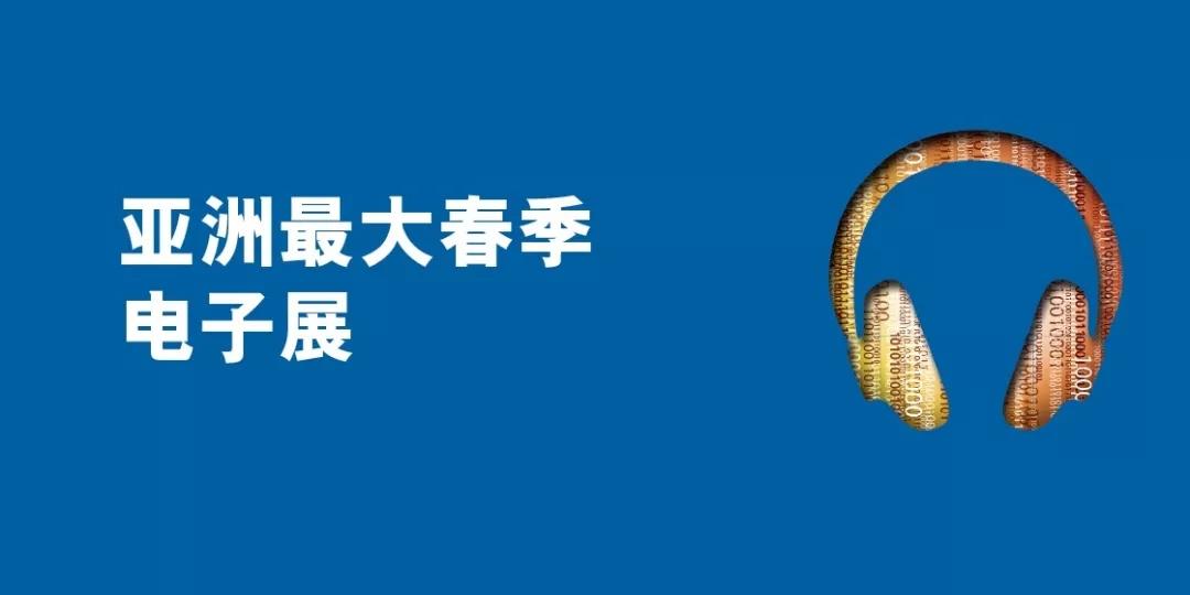 Hello HK!欢迎莅临2018香港电子展高斯贝尔1C-A08展位!