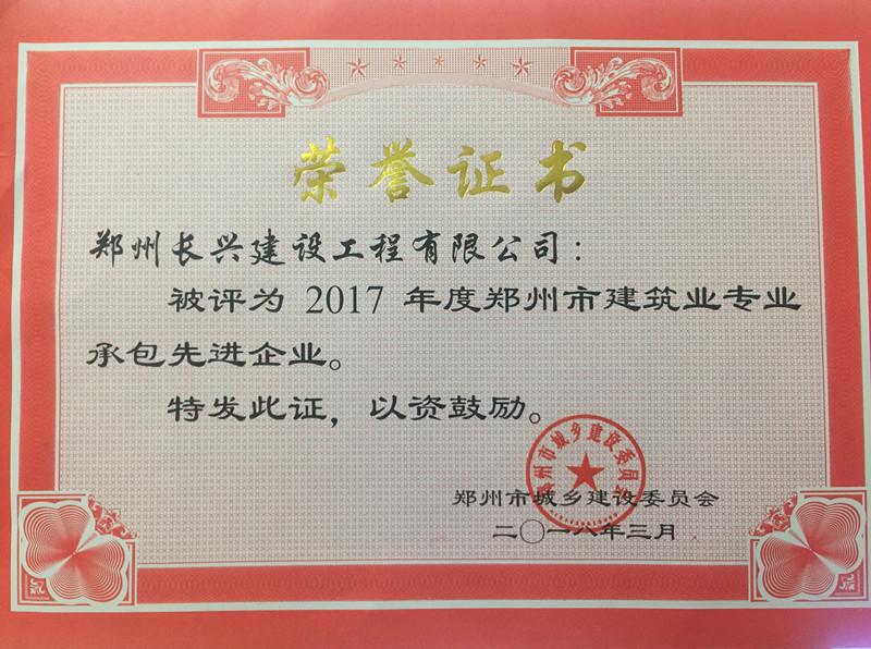 郑州市建筑业专业承包先进企业