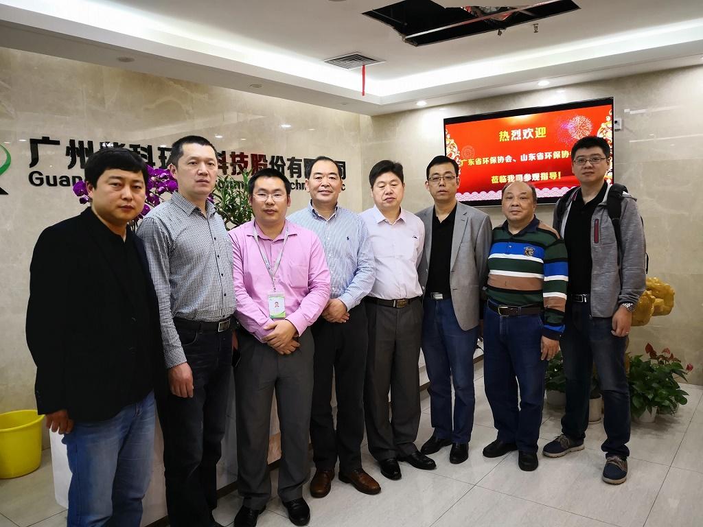 广东省和山东省环保产业协会到我公司参观交流