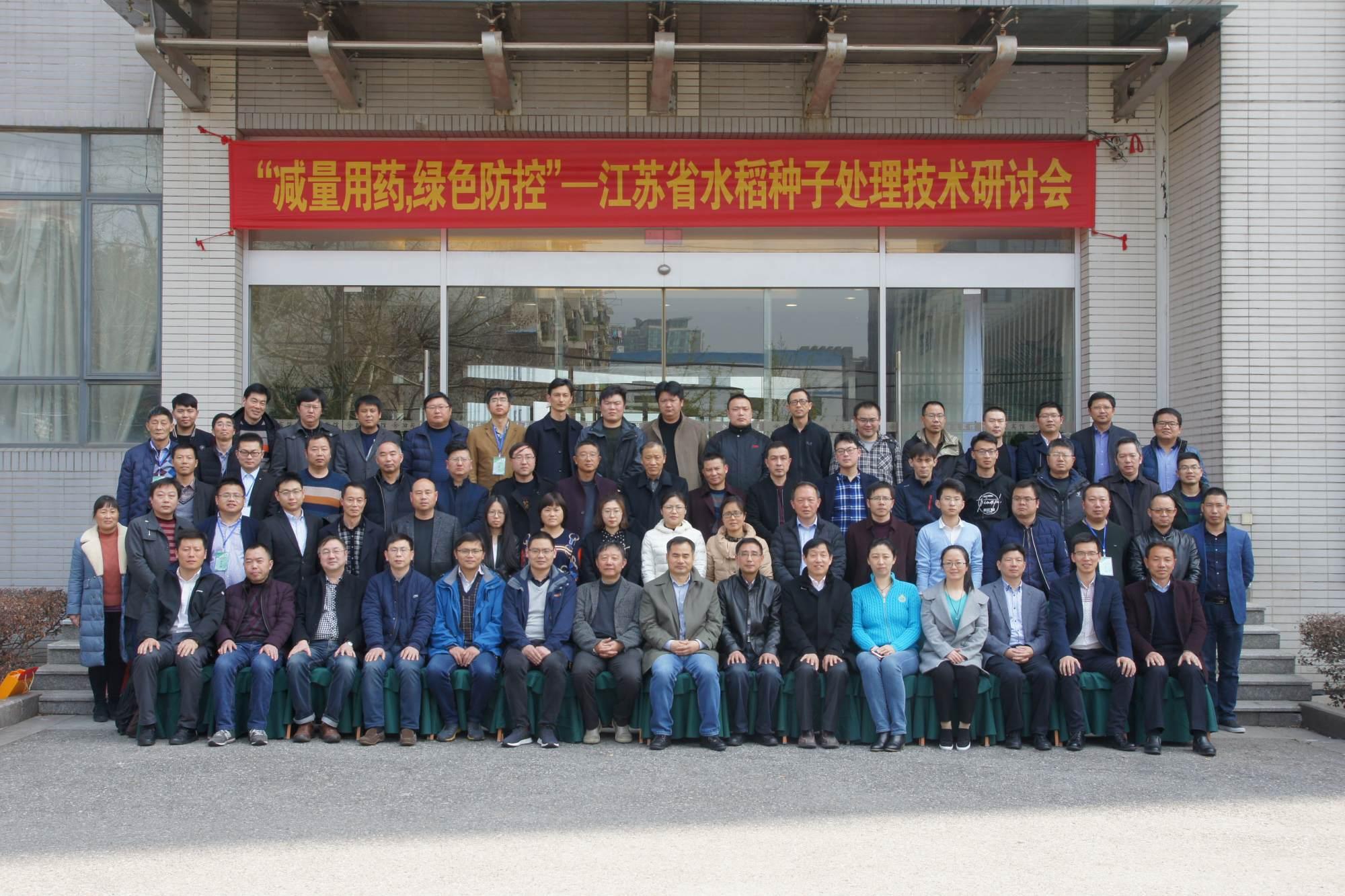 """与禾姆®来一场春天的""""约会""""——江苏省水稻种子处理技术研讨会成功召开"""