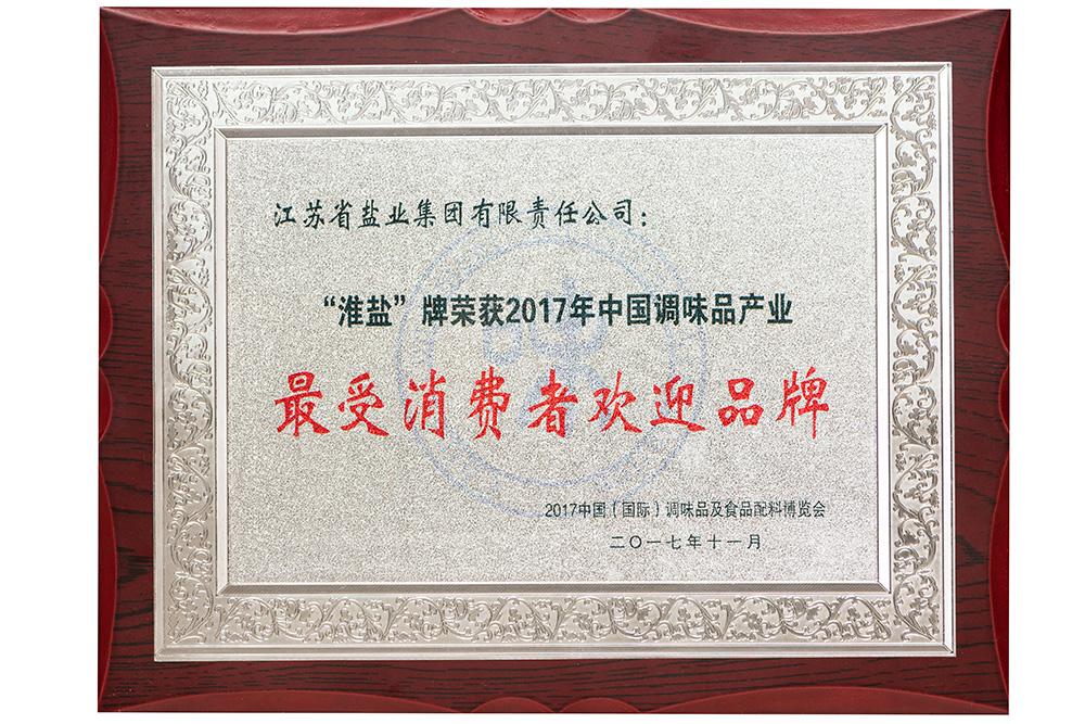 中国调味品产业最受消费者欢迎品牌