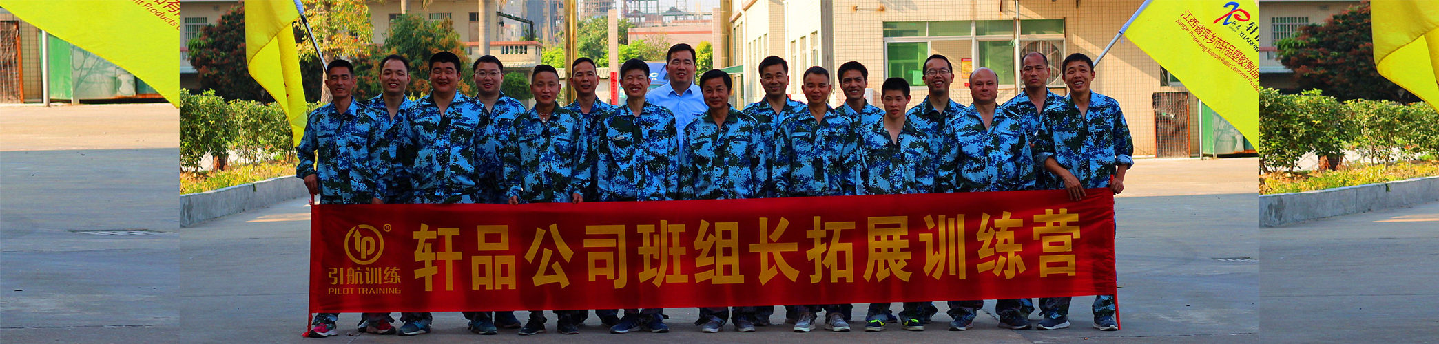 萍乡市阳光志愿者协会2017年度表彰大会