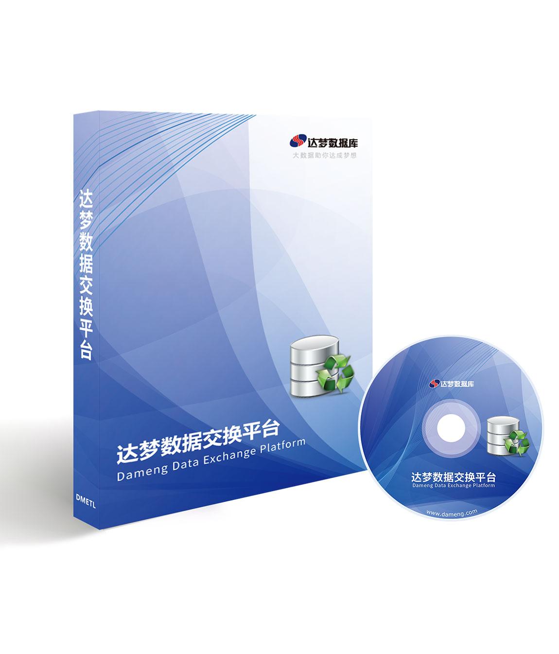 Da Meng data exchange platform software DMETL