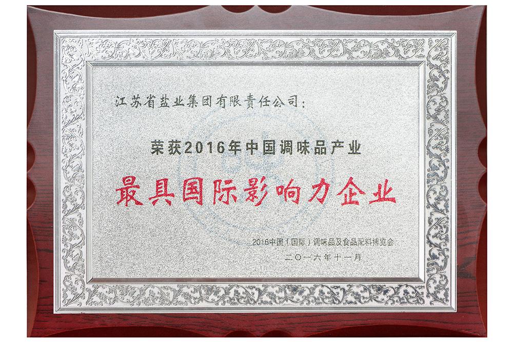 中国调味品产业最具国际影响力企业
