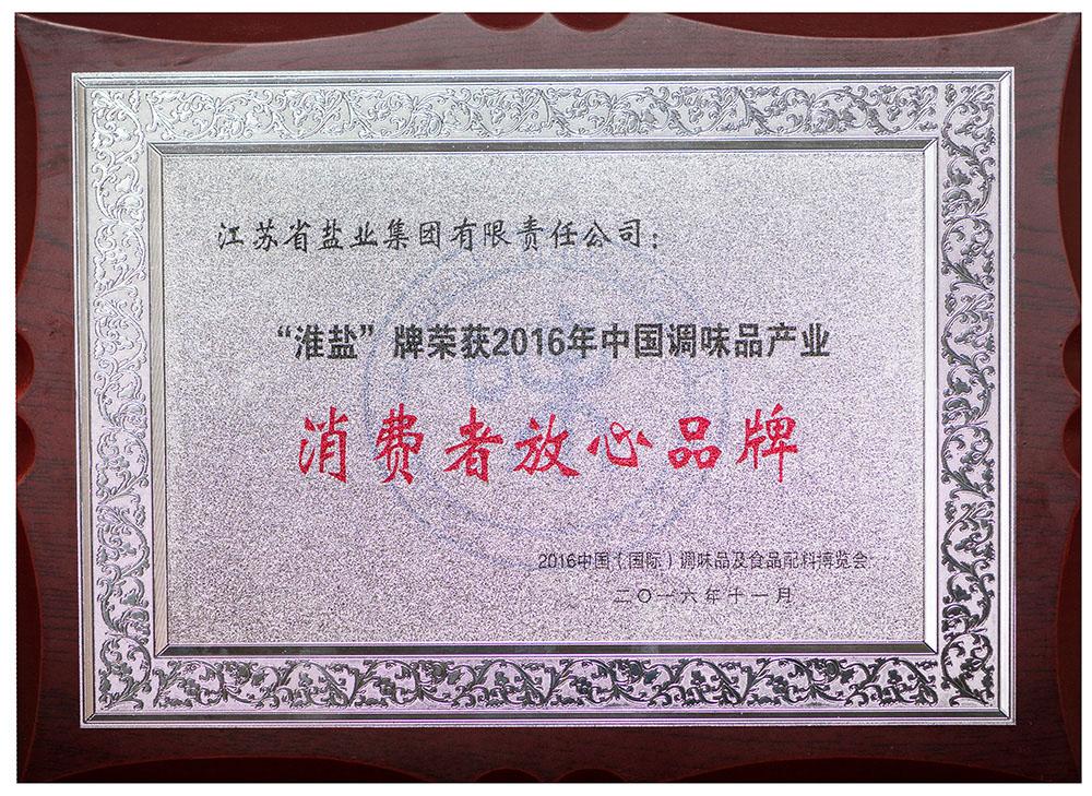中国调味品产业消费者放心品牌