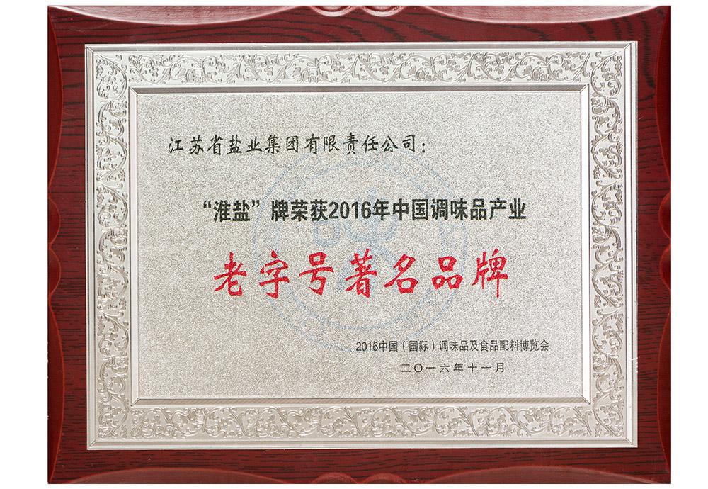 中国调味品产业老字号著名品牌