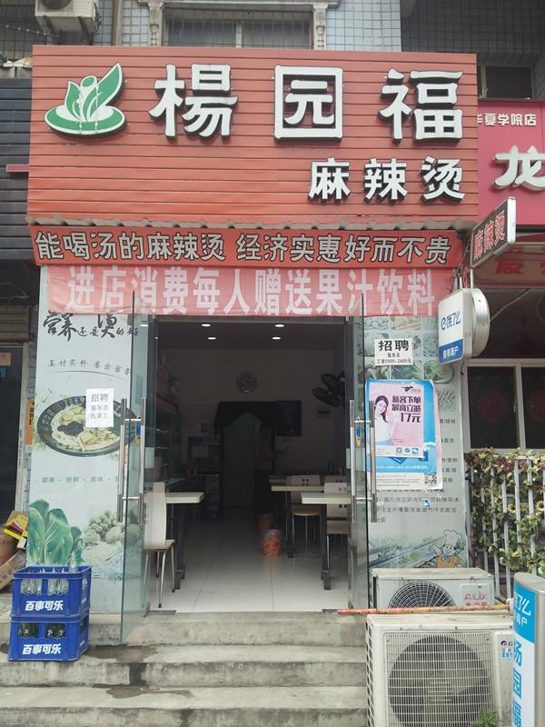 洪山盈利餐饮店优转