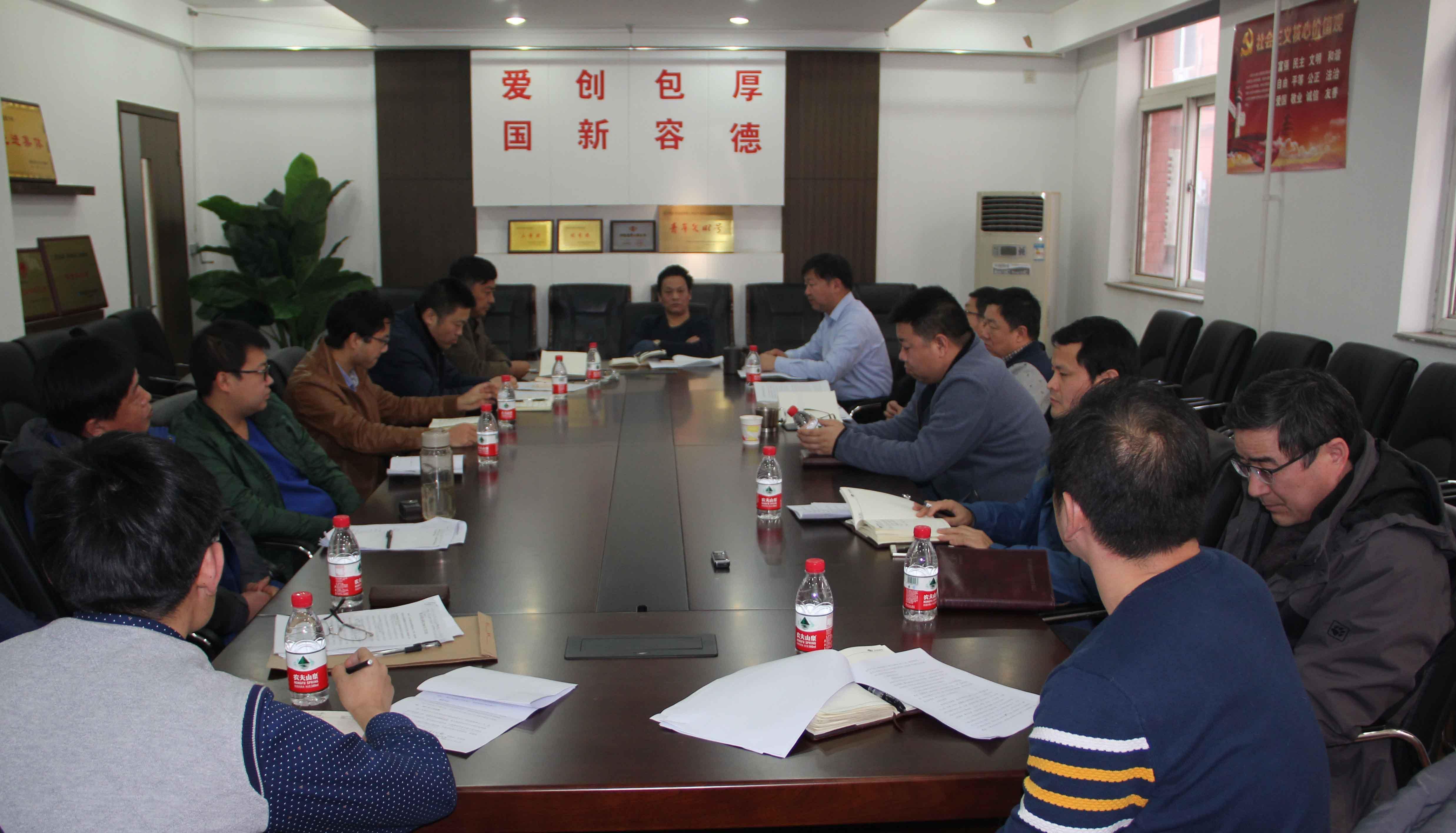 公司召开2016年度经营工作会议