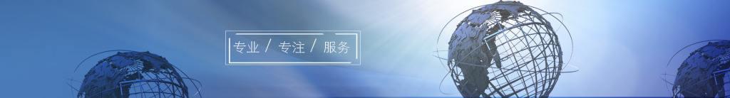 公益中国 服务人民