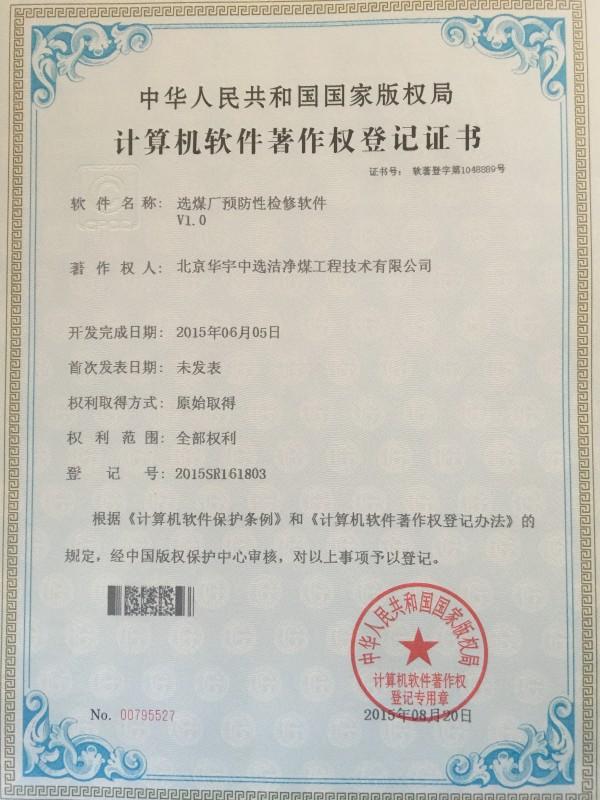 公司获得两项计算机软件著作权登记证书