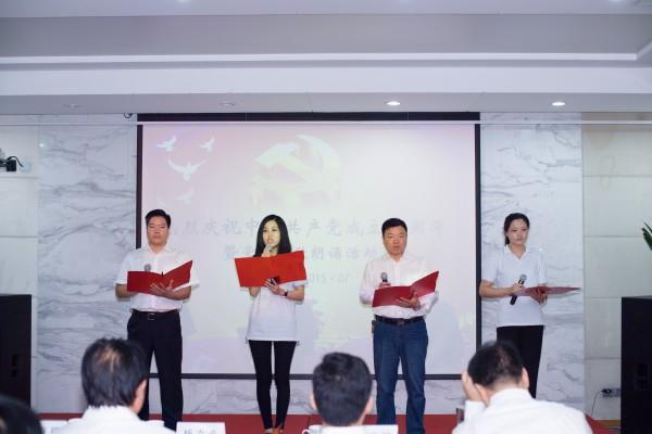公司党支部参加纪念建党94周年系列活动