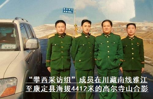 """""""攀西采访""""之行(27):结束语"""