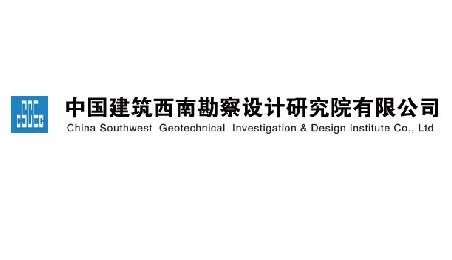 中国建筑西南勘察设计研究院