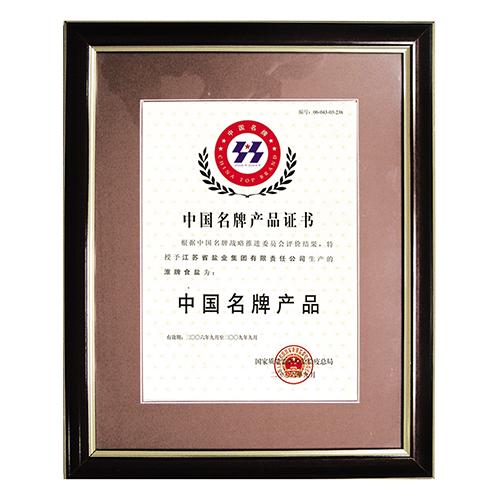 中国名牌产品证书