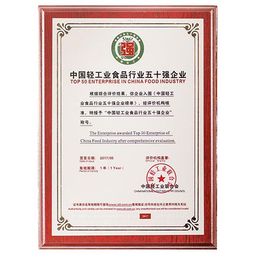中国轻工业食品行业五十强企业