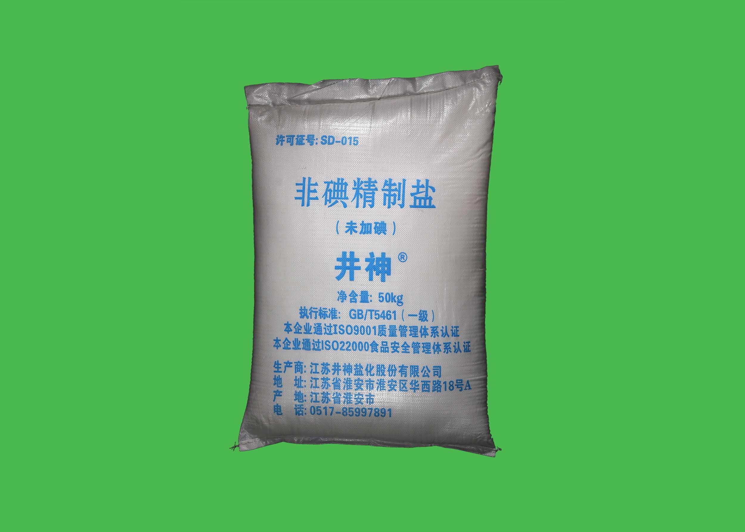 非碘精制盐