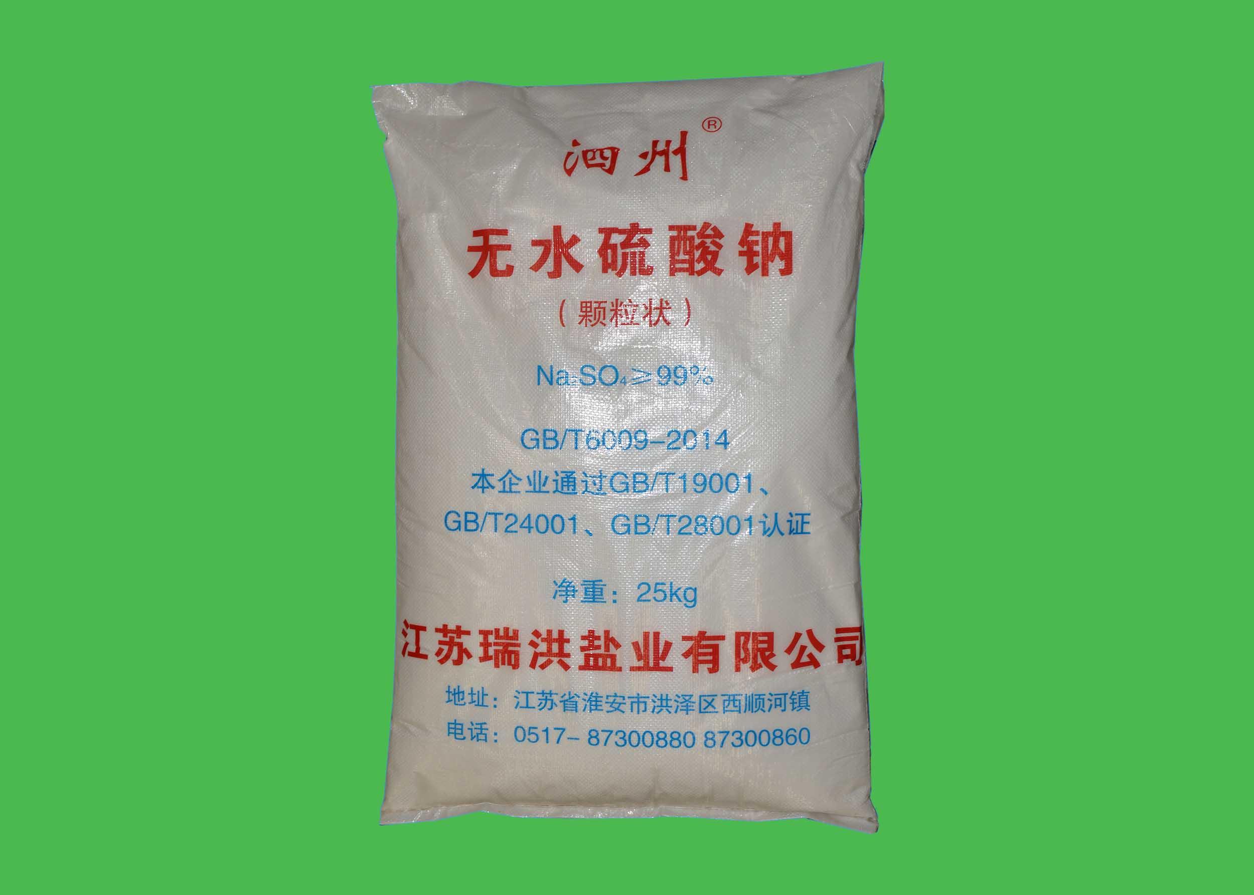无水硫酸钠(颗粒状