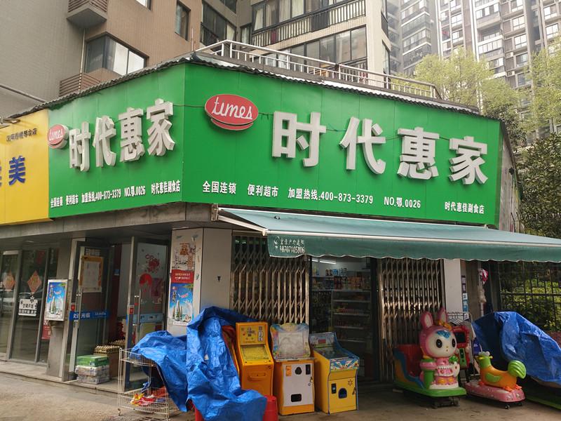 汉阳区临街超市优转