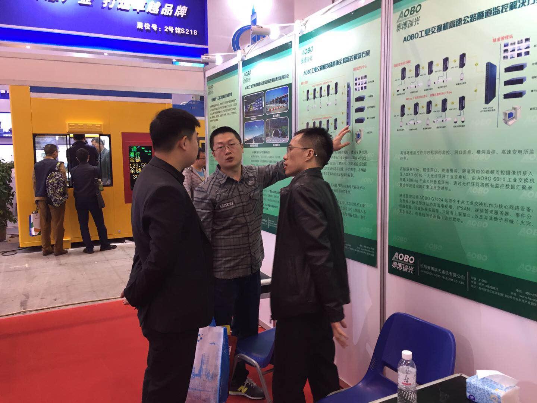 奥博瑞光通信亮相于第20届中国高速公路信息化展览会