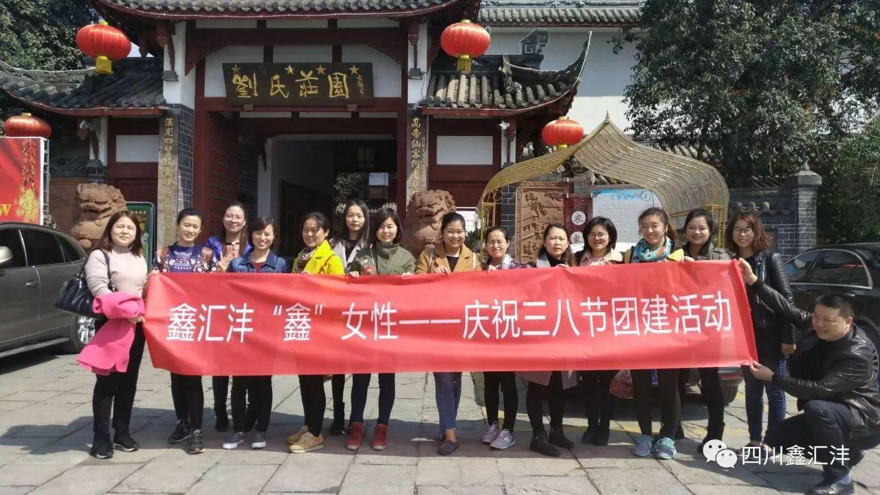 """bwin首页沣""""鑫""""女性——庆祝三八节团建活动"""