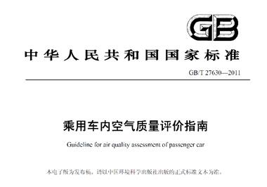 科普|《乘用车内空气质量评价指南》
