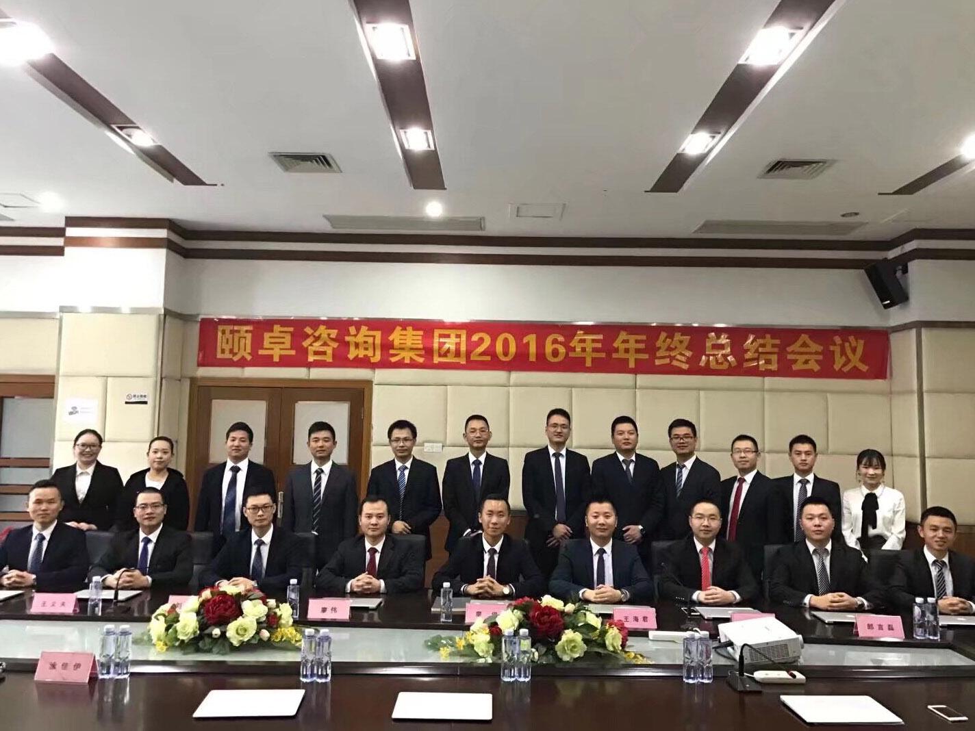 颐卓集团2016年年终总结会议