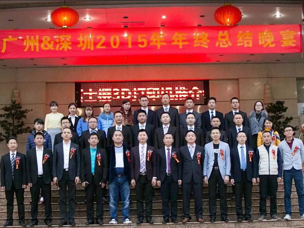 广州&深圳2015年年终总结晚宴
