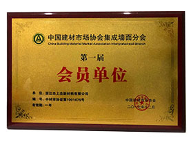 The first member of China Building Materials Market Association Integrated Wall Branch