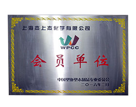China Plastic Association Plastic Wood Products Professional Committee member