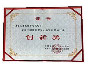 China Rigid PVC Foam Product Industry Innovation Award