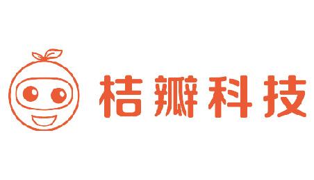 浙江桔瓣科技有限公司