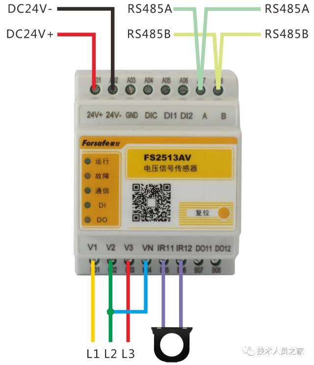 赋安消防设备电源监控产品接线图