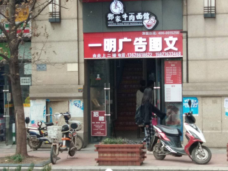 武昌区牛肉面馆转让