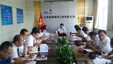 公司组织召开党委扩大会议
