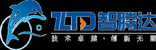 深圳市智騰達軟件技術有限公司