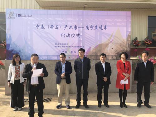 """崇左海格 """"中泰(崇左)产业园——南宁直通车""""正式开通"""