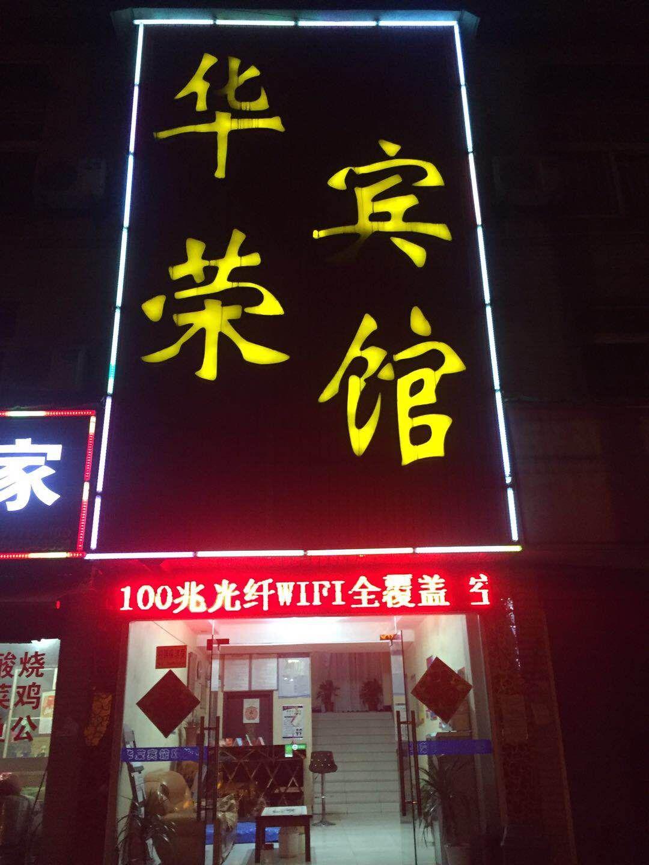 青山临街盈利宾馆优转